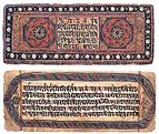 Manoscritto della Bhagavadgītā risalente al XIX secolo (Southern Asian Collection, Asian Division, Library of Congress, Washington, DC)