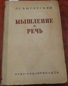 Copertina libro Pensiero e linguaggio