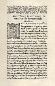 L'Aristotele di Aldo Manuzio