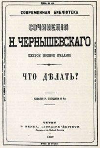 Nikolaj Gavrilovič Černyševskij, Che fare? (1863)